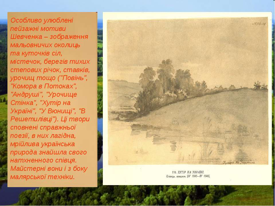 Особливо улюблені пейзажні мотиви Шевченка – зображення мальовничих околиць т...