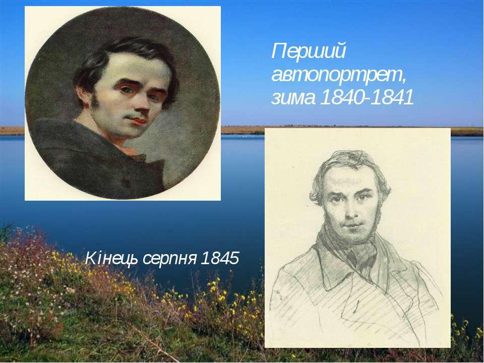 Перший автопортрет, зима 1840-1841 Кінець серпня 1845