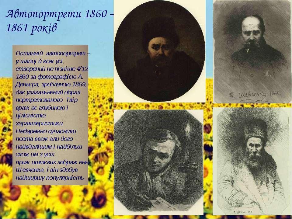 Автопортрети 1860 – 1861 років Останній автопортрет – у шапці й кожусі, створ...