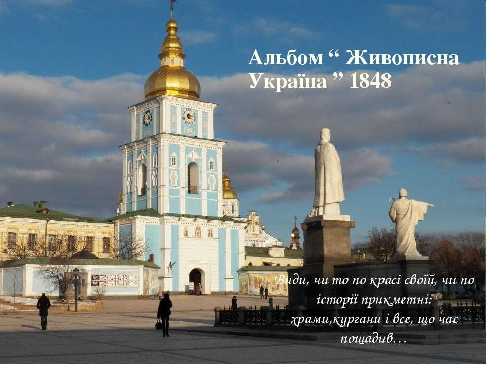 """Альбом """" Живописна Україна """" 1848 Види, чи то по красі своїй, чи по історії п..."""