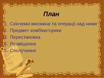 План Скінченні множини та операції над ними Предмет комбінаторики Перестановк...