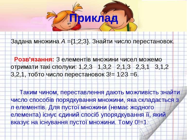 Приклад Задана множина A ={1;2;3}. Знайти число перестановок. Розв'язання: З ...