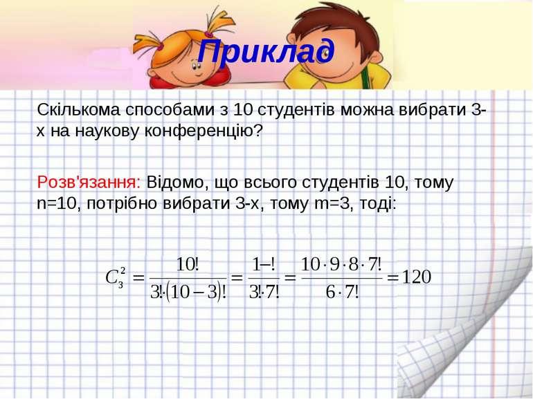 Приклад Скількома способами з 10 студентів можна вибрати 3-х на наукову конфе...