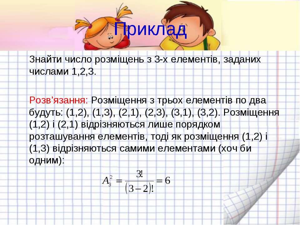 Приклад Знайти число розміщень з 3-х елементів, заданих числами 1,2,3. Розв'я...