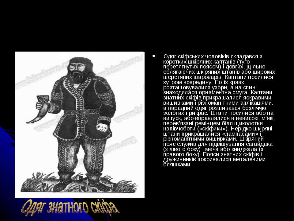 Одяг скіфських чоловіків складався з коротких шкіряних каптанів (туго перетяг...