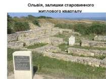 Господарство і матеріальна культура давніх слов'ян в Кесовой Горе,Катав-Ивановске
