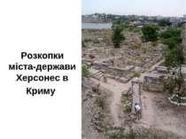 Розкопки міста-держави Херсонес в Криму