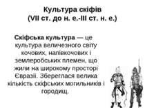 Культура скіфів (VIIст. до н.е.-IIIст. н.е.) Скіфська культура— це культ...