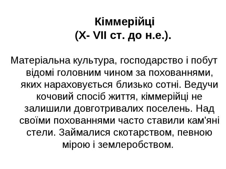Кіммерійці (Х- VII ст. до н.е.). Матеріальна культура, господарство і побут в...