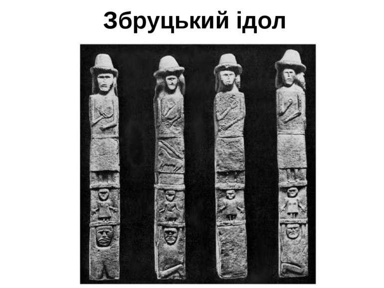 Збруцький ідол