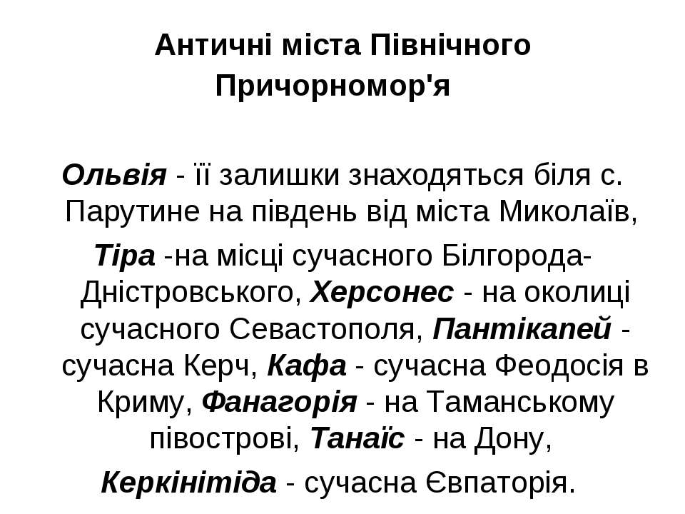 Античні міста Північного Причорномор'я Ольвія - її залишки знаходяться біля ...