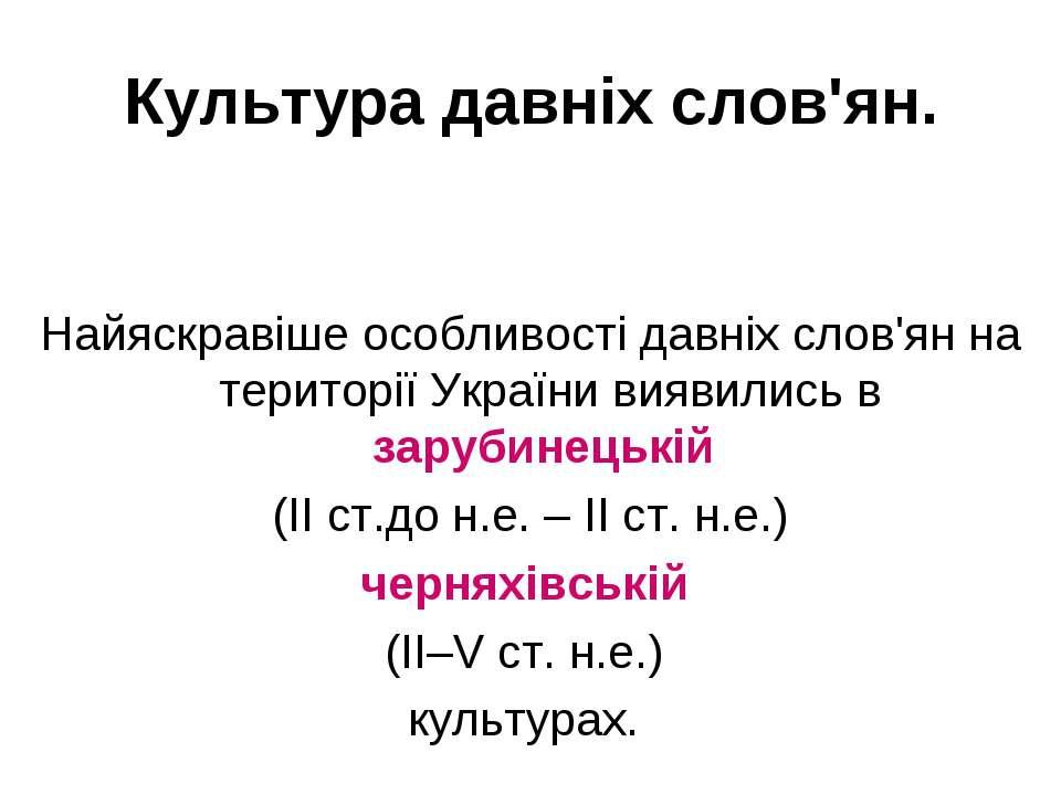 Культура давніх слов'ян. Найяскравіше особливості давніх слов'ян на території...