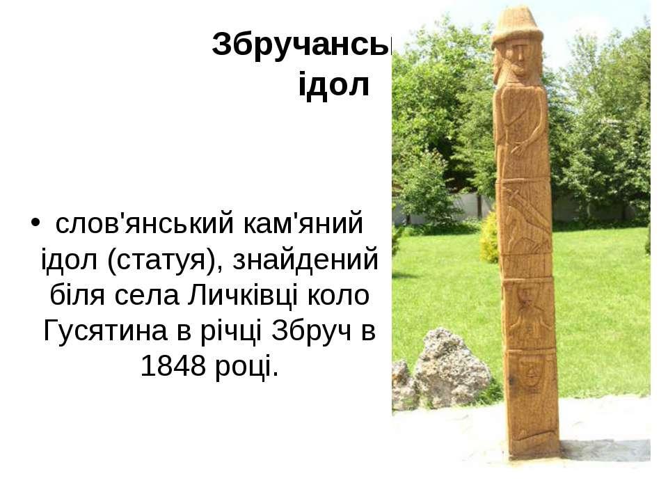 Збручанський ідол слов'янський кам'яний ідол (статуя), знайдений біля села Ли...