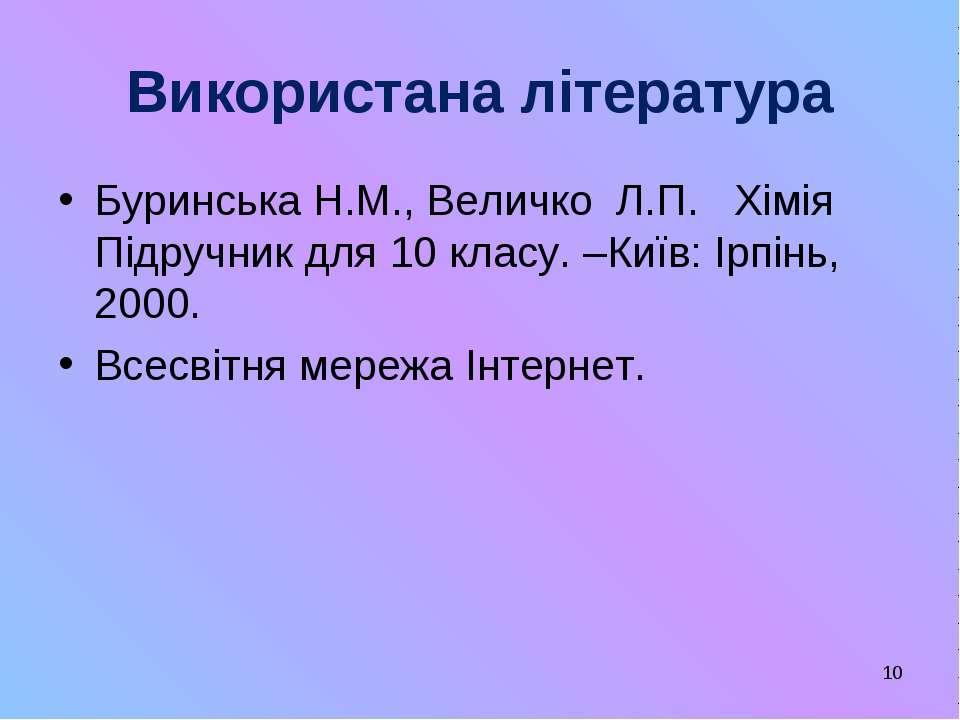 * Використана література Буринська Н.М., Величко Л.П. Хімія Підручник для 10 ...