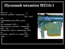 Пусковий механізм 9П516-1 Маса, кг ...... 3 Діапазон робочих температур, С° В...