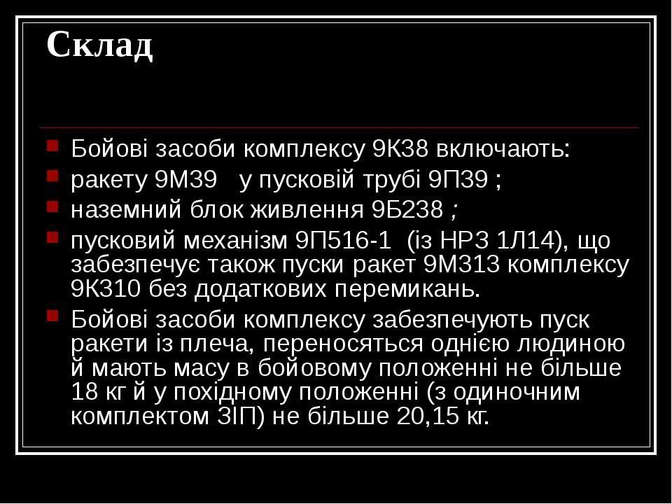 Склад Бойові засоби комплексу 9К38 включають: ракету 9М39 у пусковій трубі 9П...
