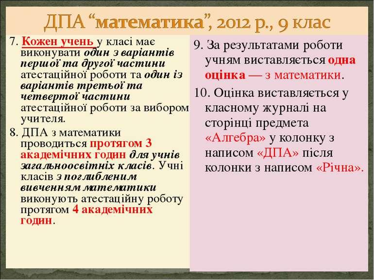 7. Кожен учень у класі має виконувати один з варіантів першої та другої части...