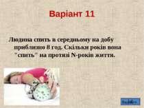 Варіант 11 Людина спить в середньому на добу приблизно 8 год. Скiльки років в...