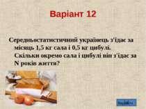 Варіант 12 Середньостатистичний українець з'їдає за мiсяць 1,5 кг сала i 0,5 ...