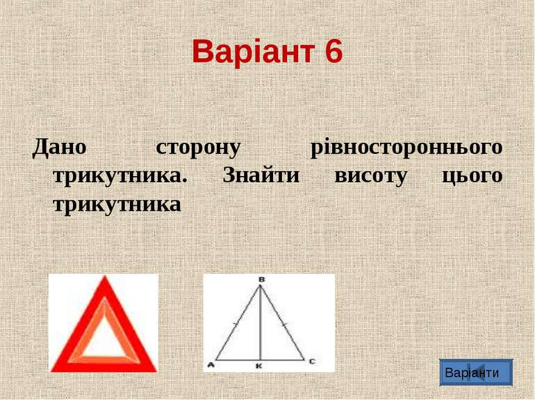 Варіант 6 Дано сторону рівностороннього трикутника. Знайти висоту цього трику...
