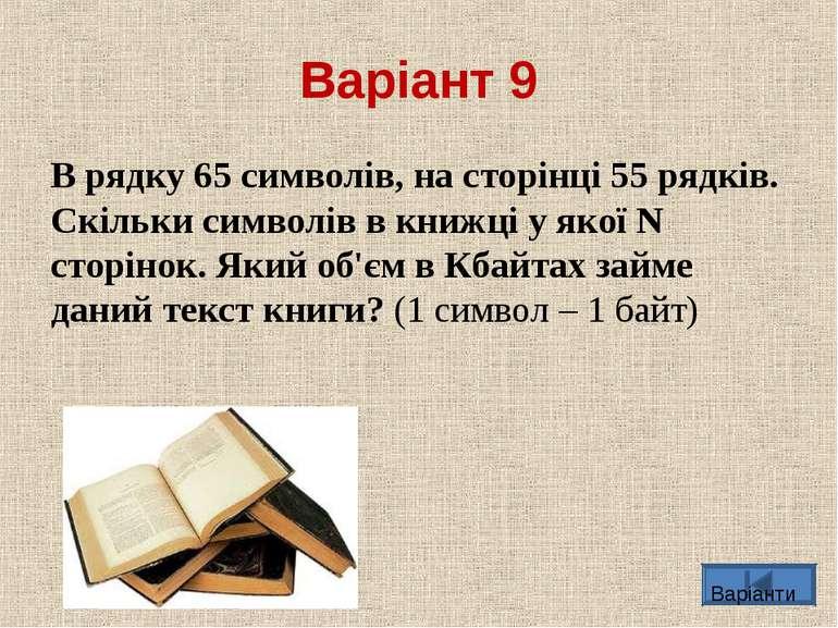 Варіант 9 В рядку 65 символiв, на сторiнцi 55 рядкiв. Скiльки символiв в книж...