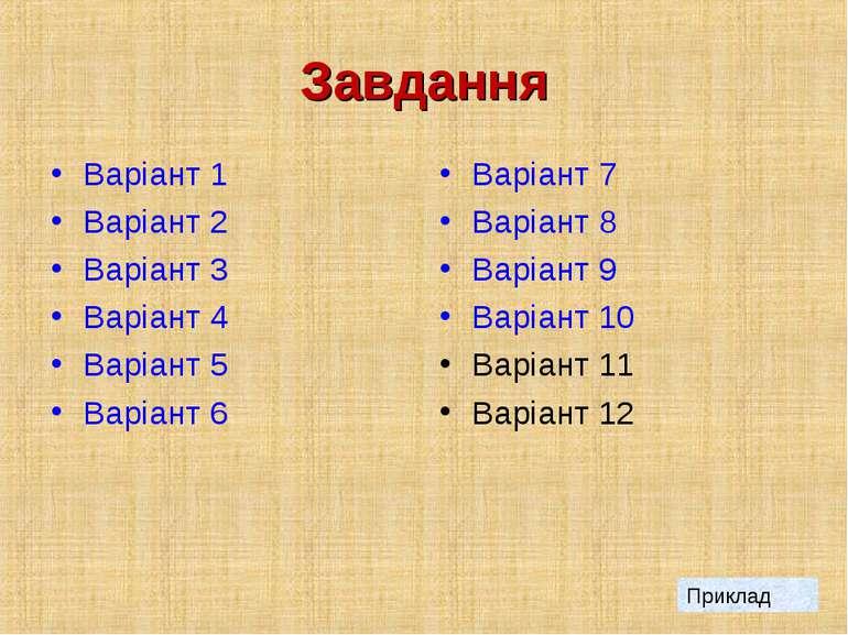 Завдання Варіант 1 Варіант 2 Варіант 3 Варіант 4 Варіант 5 Варіант 6 Варіант ...