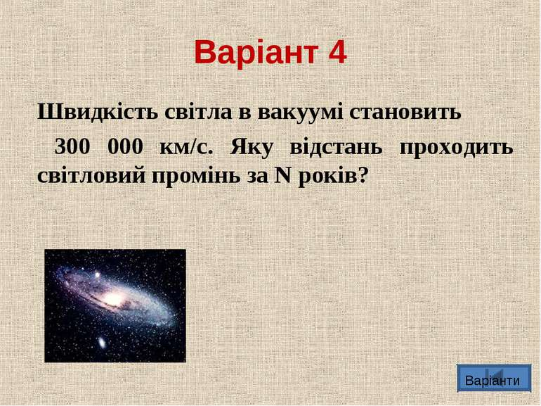 Варіант 4 Швидкiсть свiтла в вакуумi становить 300 000 км/с. Яку вiдстань про...