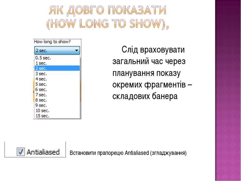 Слід враховувати загальний час через планування показу окремих фрагментів – с...