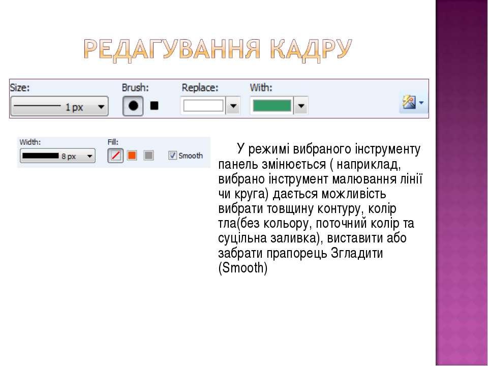 У режимі вибраного інструменту панель змінюється ( наприклад, вибрано інструм...