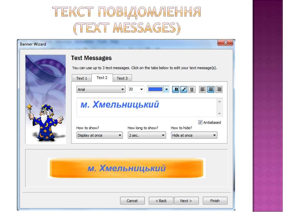 текст повідомлення
