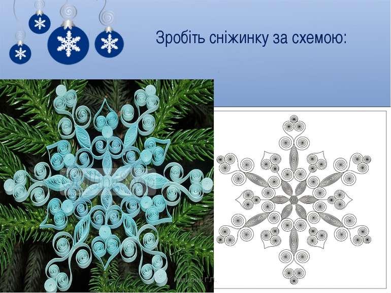 Зробіть сніжинку за схемою: Налисник Г.П. Налисник Г.П.