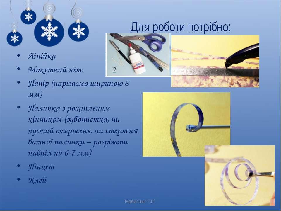 Для роботи потрібно: Лінійка Макетний ніж Папір (нарізаємо шириною 6 мм) Пали...