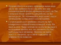 Дотримуйтесь основних принципів написання листа: він повинен бути стислим, ал...