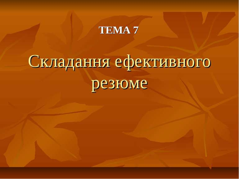 Складання ефективного резюме ТЕМА 7