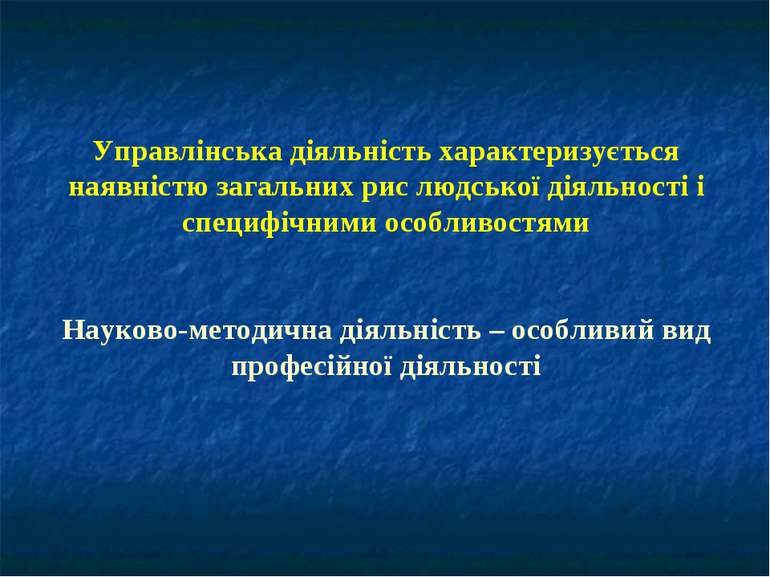 Управлінська діяльність характеризується наявністю загальних рис людської дія...