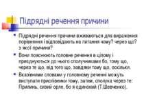 Підрядні речення причини Підрядні речення причини вживаються для вираження по...
