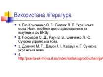 Використана література 1. Бас-Кононенко О. В., Гнатюк Л. П. Українська мова. ...
