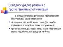 Складносурядне речення з протиставними сполучниками У складносурядних речення...