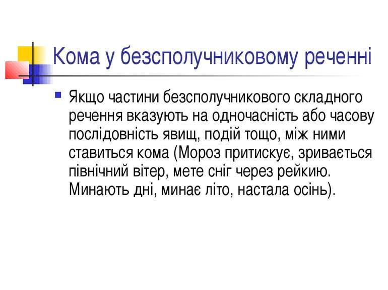 Кома у безсполучниковому реченні Якщо частини безсполучникового складного реч...