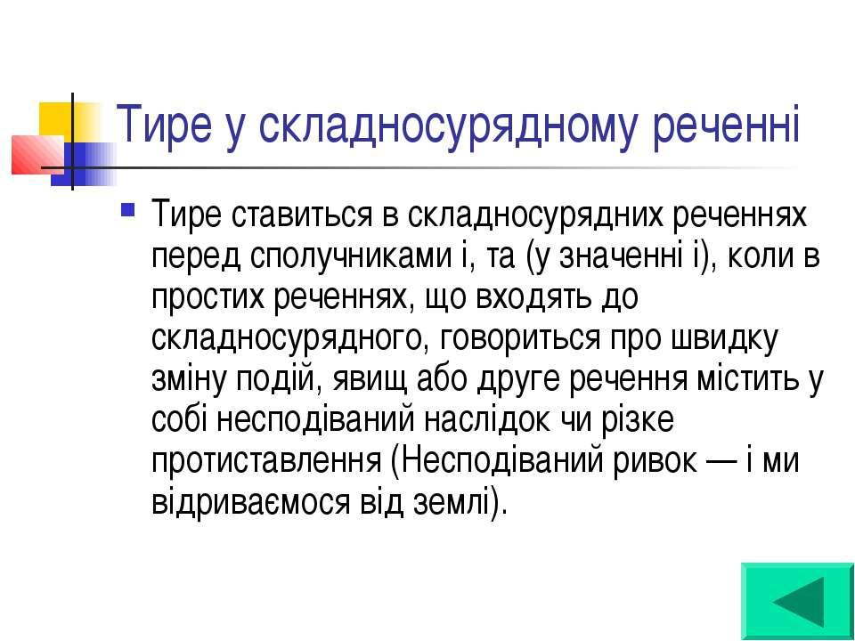 Тире у складносурядному реченні Тире ставиться в складносурядних реченнях пер...