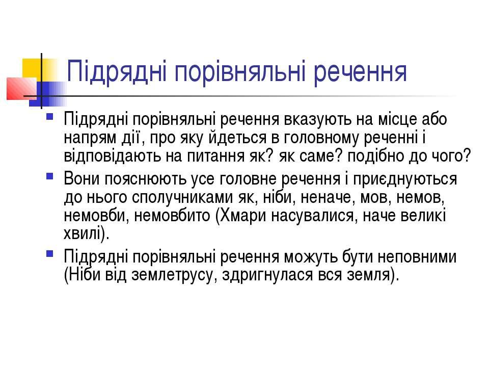 Підрядні порівняльні речення Підрядні порівняльні речення вказують на місце а...