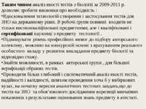 Таким чином аналіз якості тестів з біології за 2009-2011 р. дозволяє зробити ...