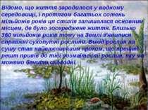Відомо, що життя зародилося у водному середовищі, і протягом багатьох сотень ...