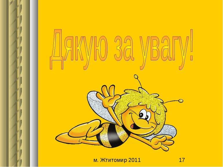 м. Жтитомир 2011