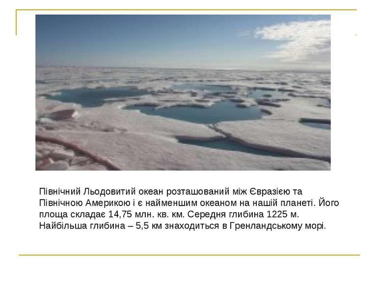 Північний Льодовитий океан розташований між Євразією та Північною Америкою і ...
