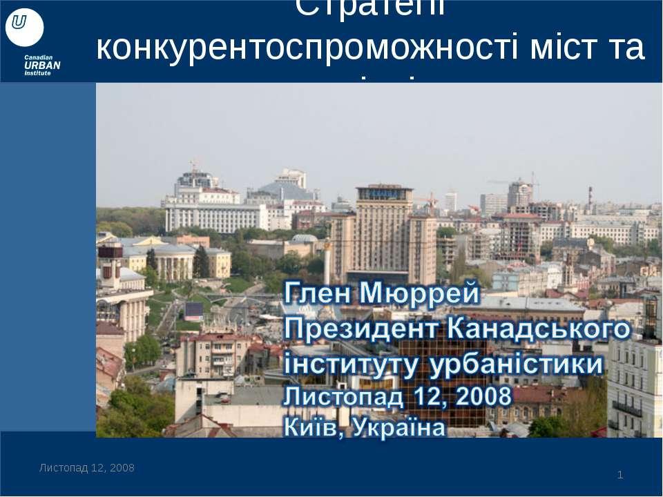 Cтратегії конкурентоспроможності міст та регіонів Листопад 12, 2008 *