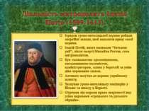 Діяльність митрополита