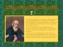 Митрополит Йосип Рутський