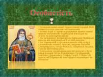 • До відновлення вищої православної ієрархії 1620 чимало зусиль доклав Іов Бо...