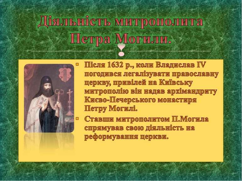 діяльність митрополита Петра Могили